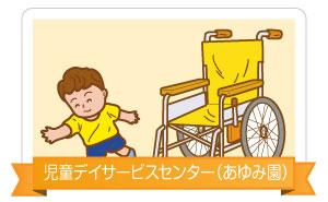 児童デイサービスセンター(あゆみ園)