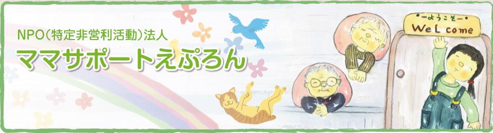 NPO(特定非営利活動)法人ママサポートえぷろん