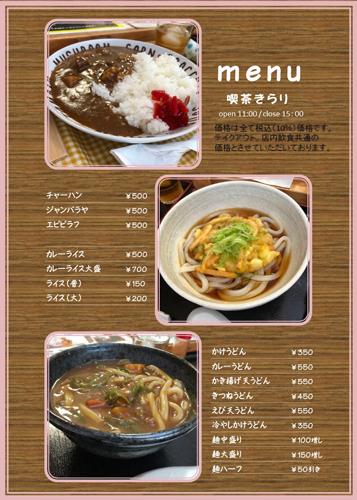 kirarimenu_food01.jpg